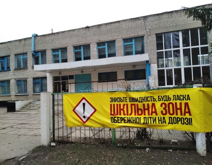 Первомайская школа №4