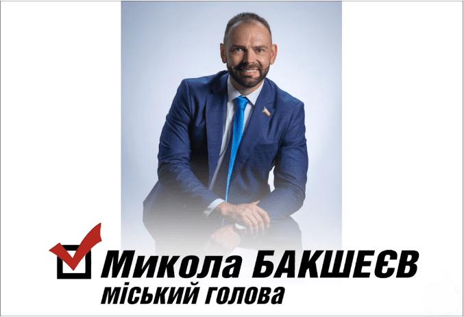 баннер Бакшеева