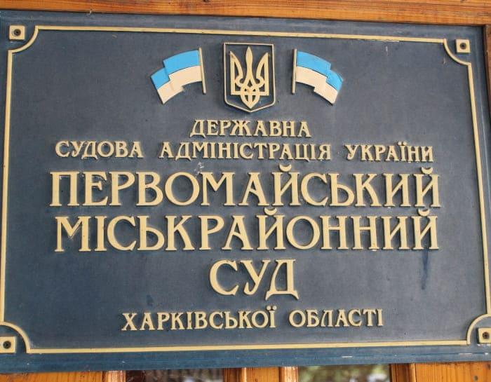 Первомайский суд