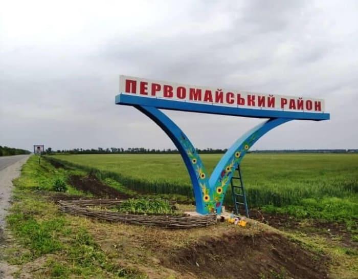указатель Первомайского района
