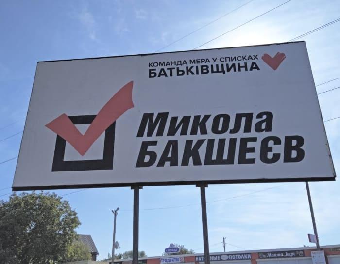 билборд Бакшеева