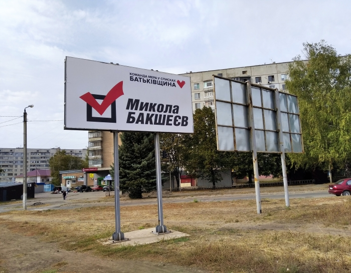 билборды 2