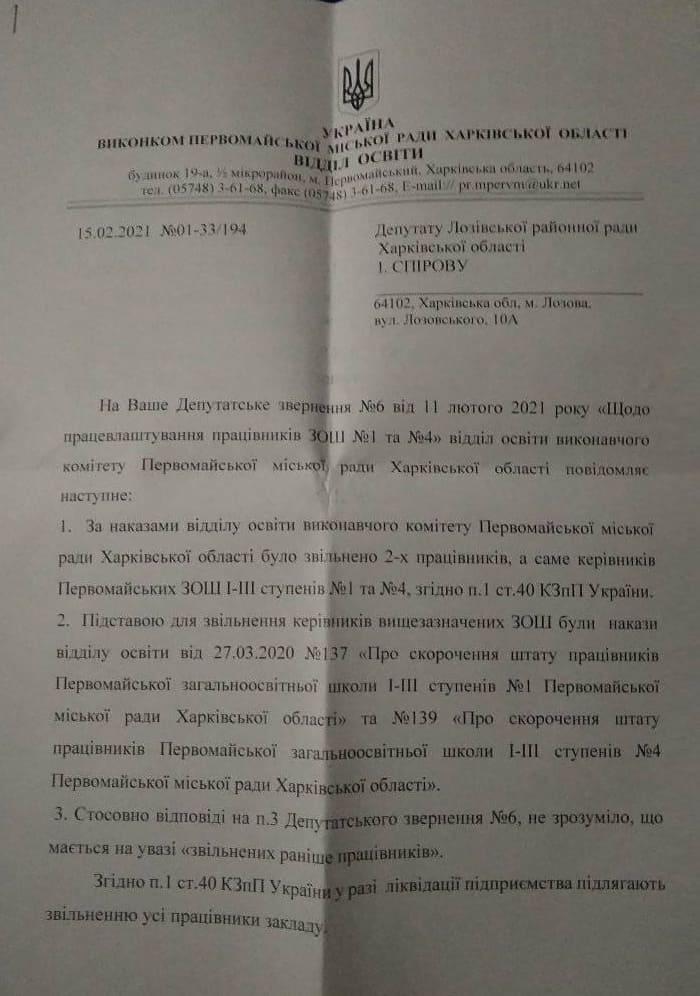 Ответ Садченко 1