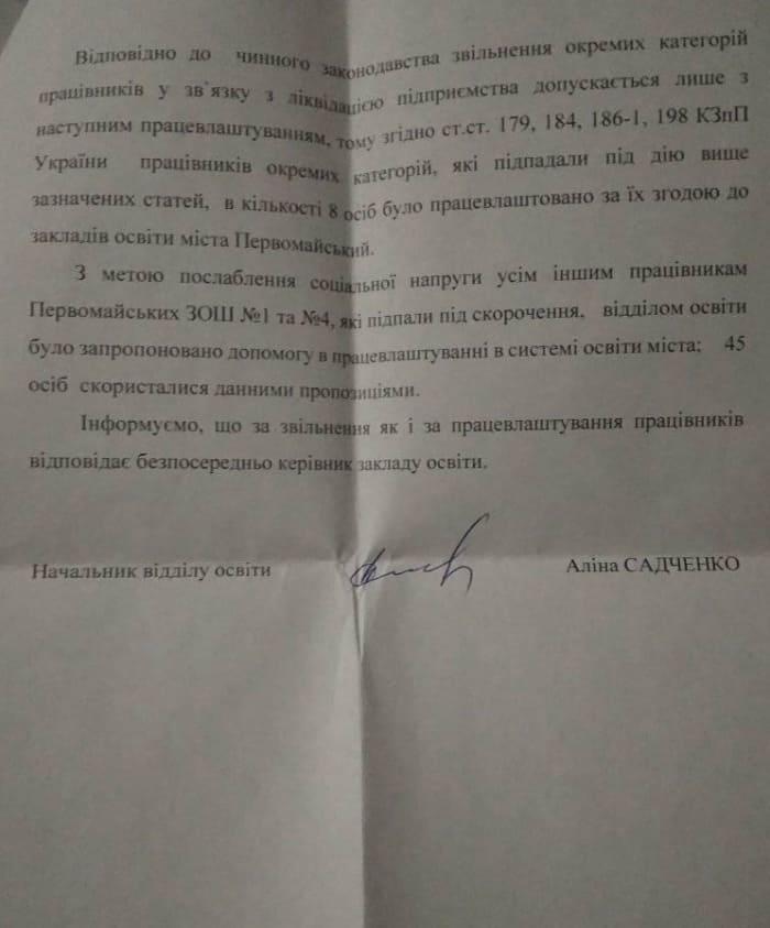 Ответ Садченко 2