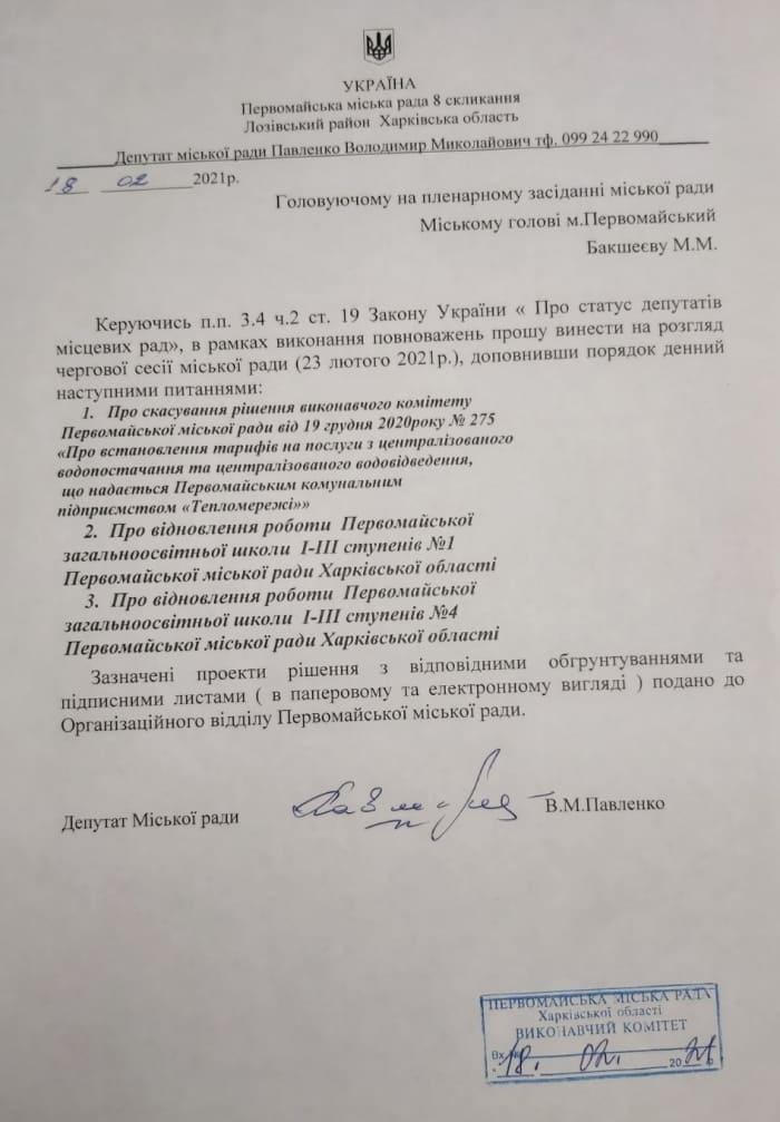 Павленко Бакшееву