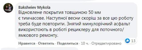 перекресток провал Бакшеев
