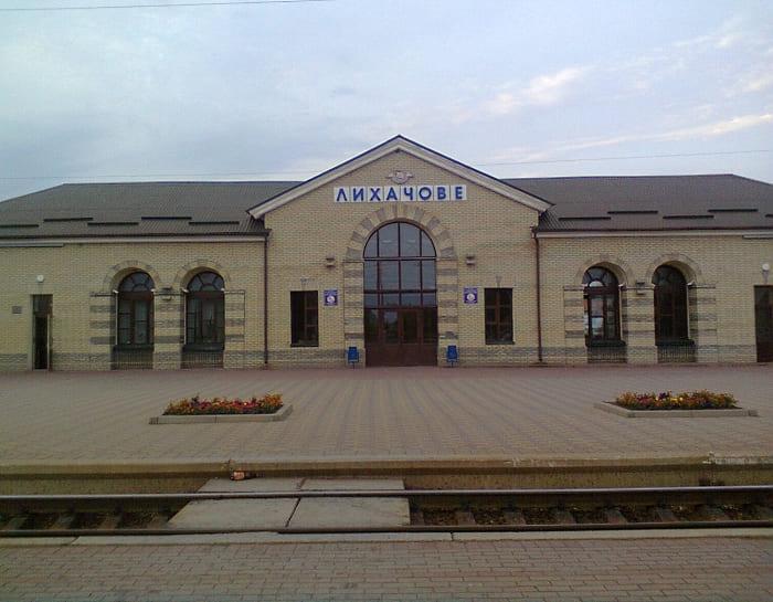 Лихачево станция
