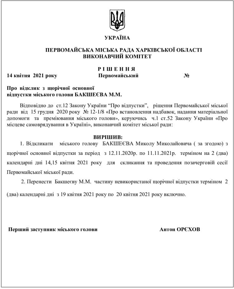 отзыв Бакшеева из отпуска