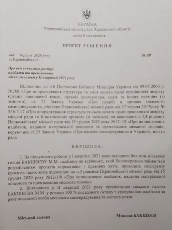 премии Бакшееву