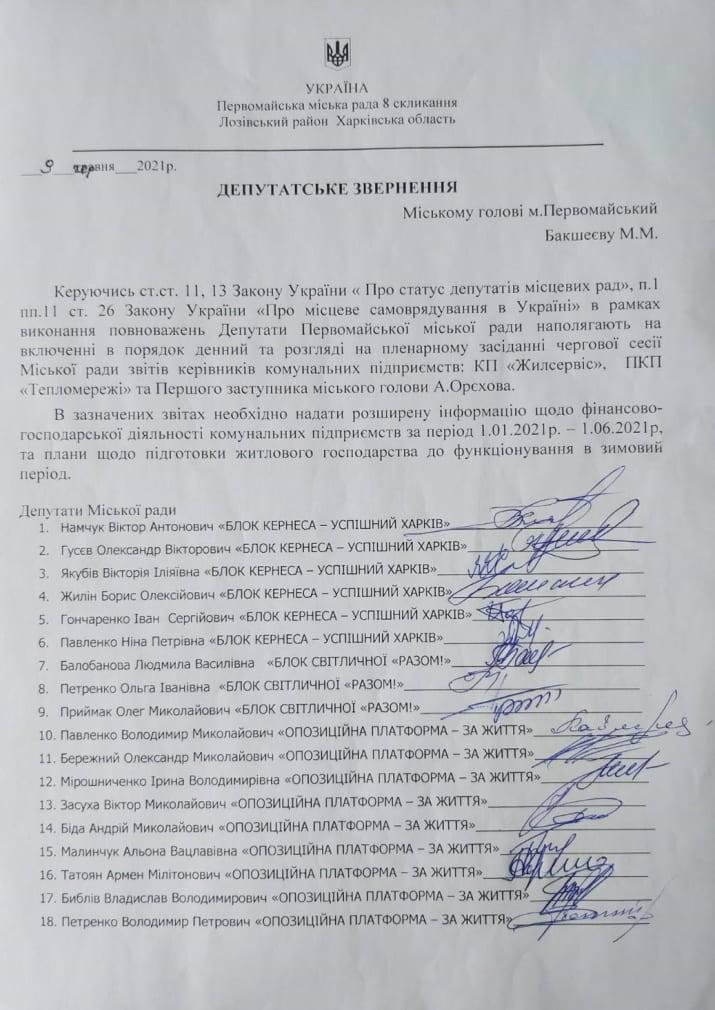 депутатское обращение по ЖКХ