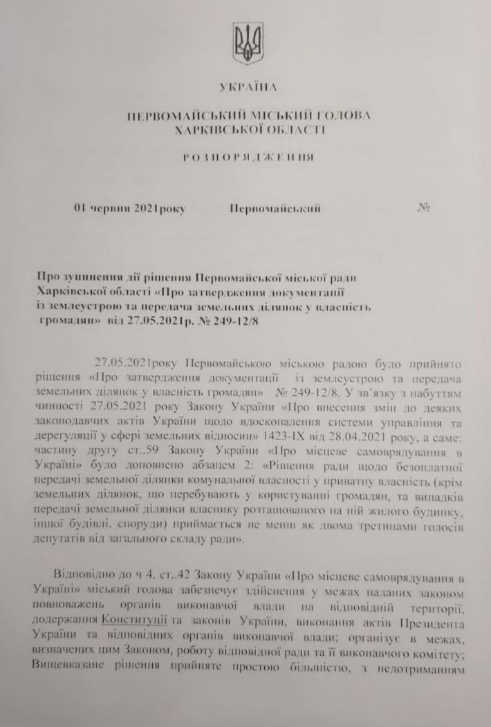 вето 1